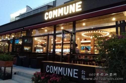 COMMUNE公社1