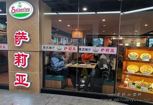 萨莉雅餐厅加盟-深圳莎莉雅加费多少-加盟电话