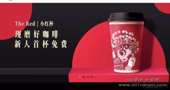 小红杯咖啡加盟