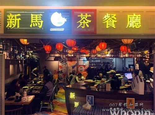 新马茶餐厅加盟 新马茶餐厅可否加盟 新马茶餐厅怎么加盟