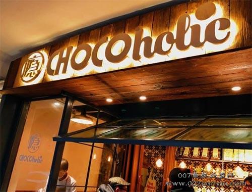 上海巧克瘾加盟电话 CHOCOholic巧克瘾加盟怎么样 CHOCOholic巧克瘾怎么加盟