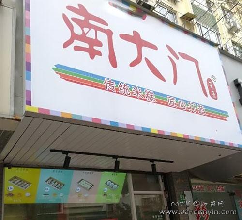 上海南大门米糕店加盟 南大门米糕加盟费多少 南大门米糕加盟电话多少