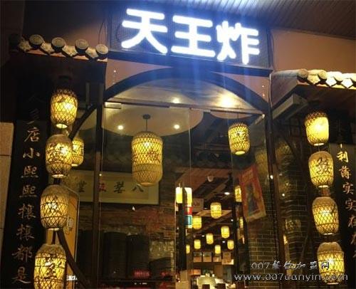 天王炸加盟-杭州天王炸加盟费多少-加盟电话