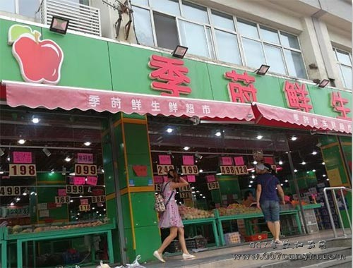 天津季莳鲜生鲜超市加盟 季莳鲜生鲜超市怎么加盟 季莳鲜生鲜超市加盟费多少