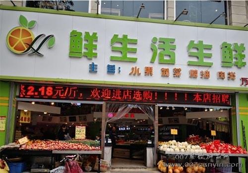 西安鲜生活生鲜超市连锁加盟 鲜生活生鲜超市可以加盟吗 鲜生活生鲜超市怎么加盟