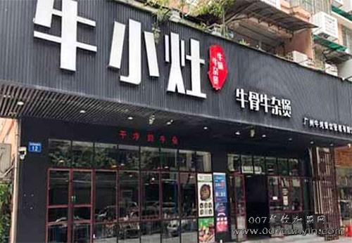 广州牛小灶加盟