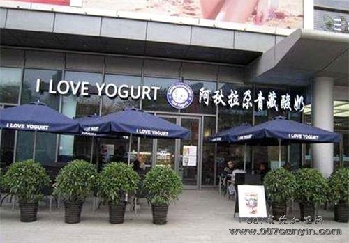 Blueglass Yogurt阿秋拉尕酸奶加盟 阿秋拉尕青藏酸奶加盟电话 阿秋拉尕加盟费