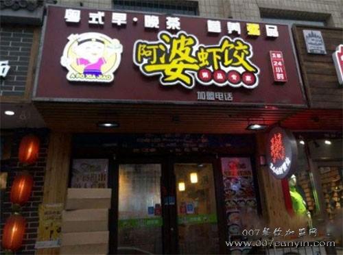 阿婆虾饺粥店加盟费多少 阿婆虾饺粥店加盟电话 阿婆虾饺粥店怎么加盟