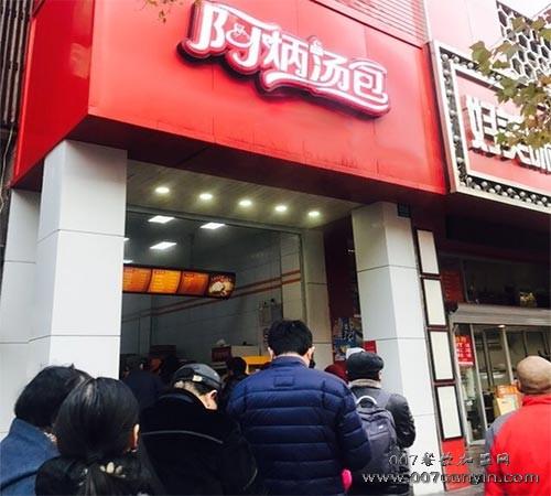 上海阿炳汤包加盟 阿炳汤包加盟费多少 阿炳汤包加盟电话