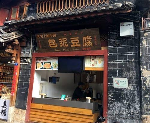南包浆豆腐加盟 丽江包浆豆腐加盟费 包浆豆腐加盟电话