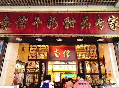 广州南信牛奶甜品加盟