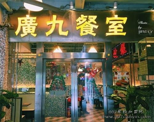 广九餐室加盟费 广九餐室加盟热线 广九餐室加盟电话
