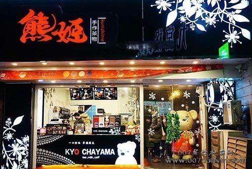 南京熊姬奶茶加盟