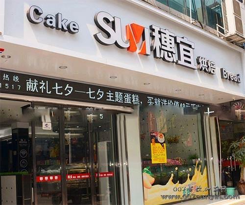 百色穗香饼屋加盟