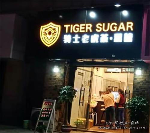 台湾骑士老虎茶黑糖加盟费 骑士老虎茶黑糖加盟热线 特色饮品加盟