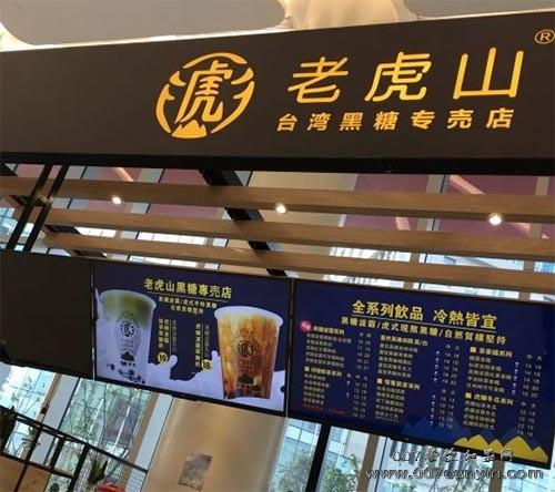 老虎山台湾黑糖专売加盟
