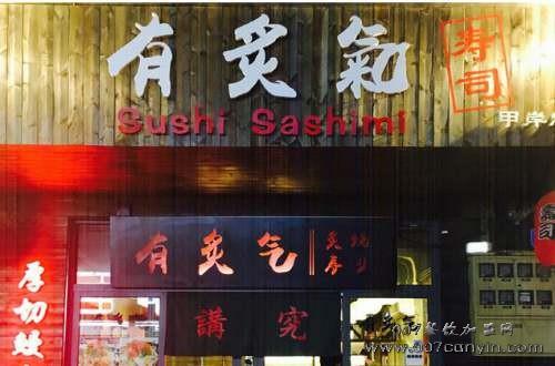 有炙气寿司