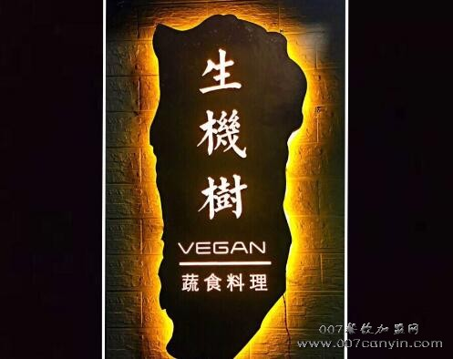 生机树蔬食料理加盟