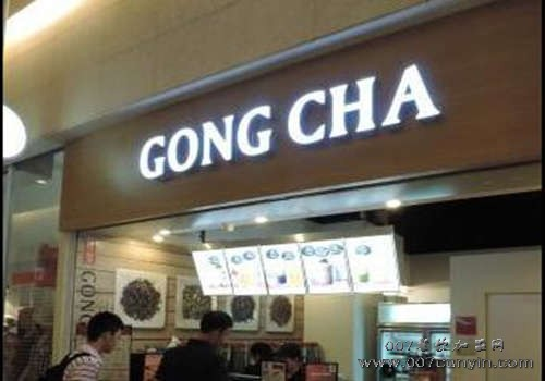 GONG CHA加盟费多少