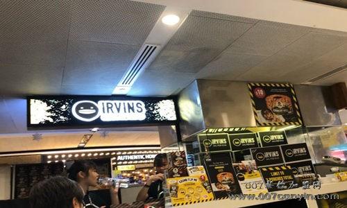 IRVINS加盟费多少